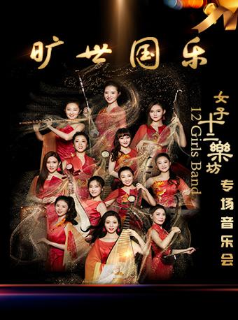女子十二乐坊北京音乐会
