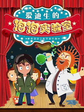 科学音乐剧《爱迪生的泡泡实验室》武汉站