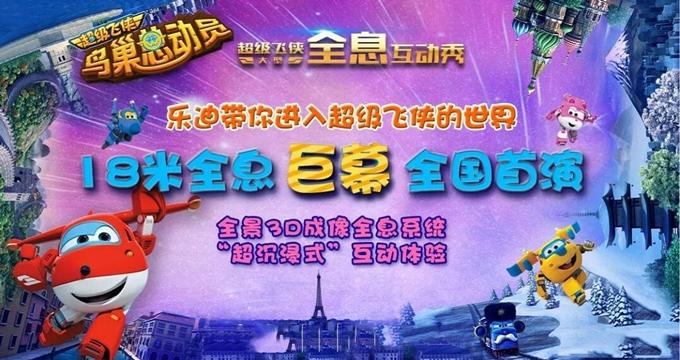 超级飞侠大型全息互动秀之《鸟巢总动员》杭州站
