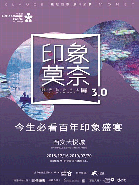 《印象莫奈:时光映迹艺术展》3.0西安站