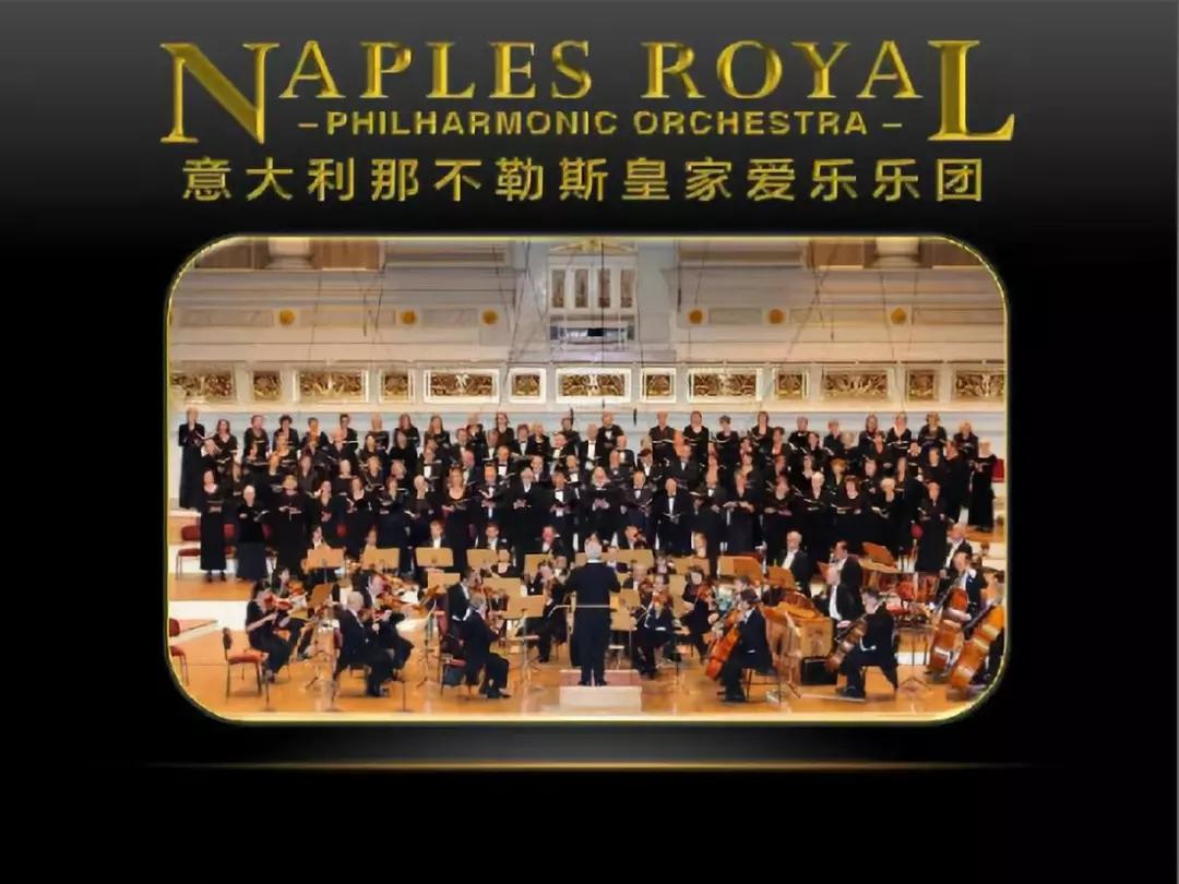 意大利那不勒斯皇家爱乐乐团2019新年访华音乐会