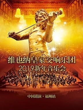 维也纳皇家交响乐团福州新年音乐会