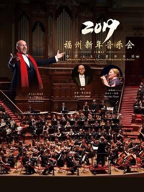 荷兰爱乐乐团2019福州新年音乐会