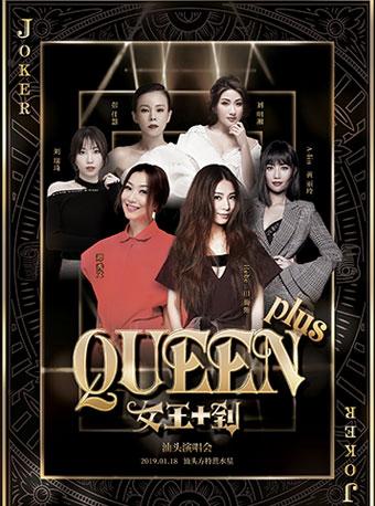 Queen女王汕头演唱会