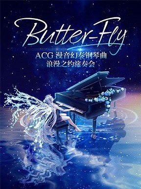 Butter-Fly-ACG 漫音幻奏钢琴曲浪漫之约演奏会福州站