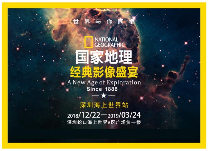 《国家地理经典影像盛宴》深圳站