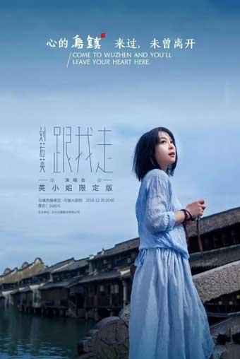 """刘若英""""跟我走""""全球巡回演唱会乌镇站"""
