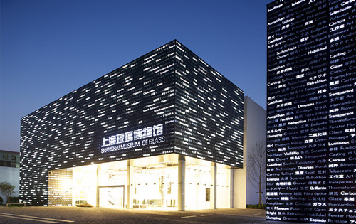 """上海玻璃博物馆年度""""退火""""展"""