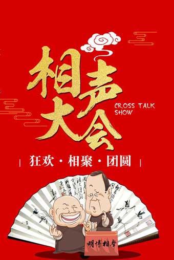 精英剧场六周年庆明博相声专场石家庄站
