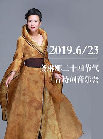 流动的时光―龚琳娜二十四节气古诗词音乐会武汉站