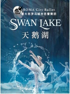 意大利罗马城市芭蕾舞团《天鹅湖》北京站