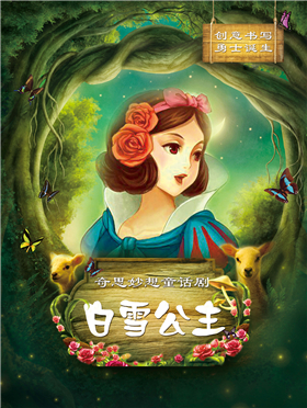 奇思妙想童话剧《白雪公主》---宁波站