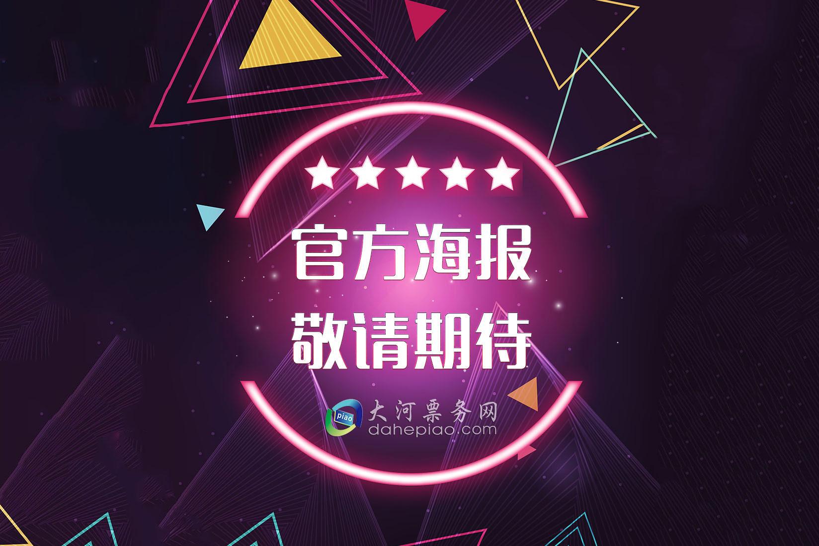 上海彩鹭音乐节门票