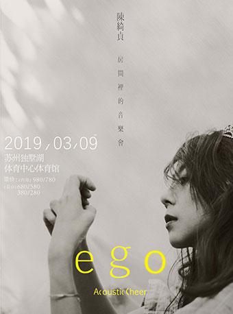 陈绮贞Acoustic Cheer ego 房间里的音乐会 2019巡回演唱会-苏州站