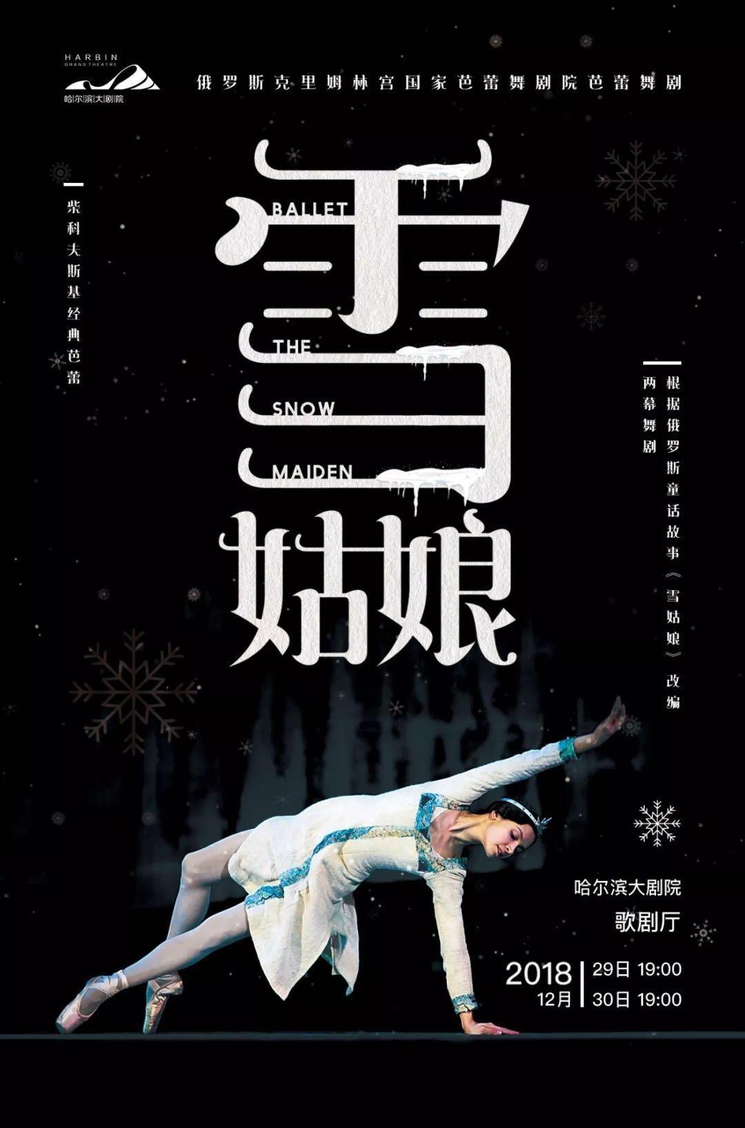 俄罗斯克里姆林宫国家芭蕾舞剧院芭蕾舞剧《雪姑娘》哈尔滨站