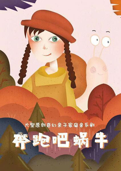 唐山首部大型原创奇幻励志家庭音乐剧《奔跑吧蜗牛》