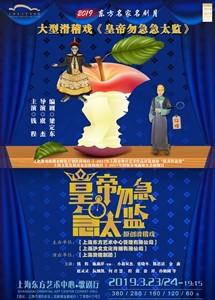 大型滑稽戏《皇帝勿急急太监》上海站