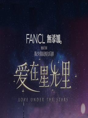 陈少琪原创音乐剧《爱在星光里》上海站