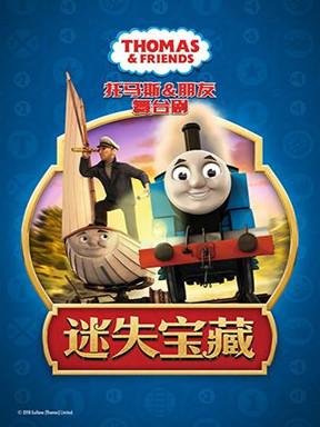 《托马斯&朋友之迷失宝藏》上海站