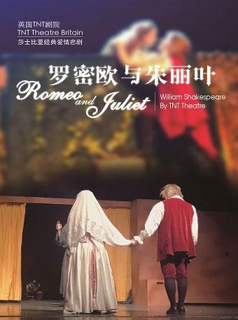 英国TNT剧院《罗密欧与朱丽叶》北京站