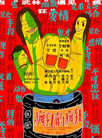 爆笑话剧《疯狂的疯狂》杭州站