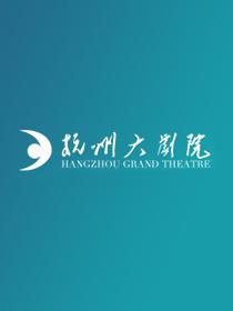 杭州大剧院动漫视听音乐会系列VI 国风与日漫的对话