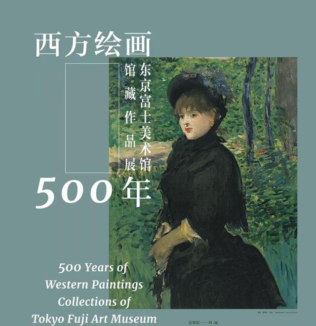 2019西方绘画500年―东京富士美术馆藏品展