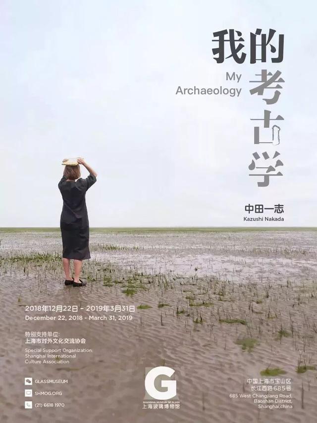 艺术家中田一志先生国内首场个展《我的考古学》时间、地点、门票价格