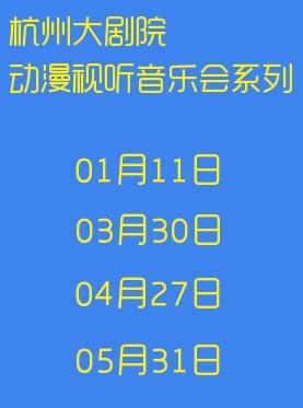 杭州大剧院动漫视听音乐会系列VII二次元经典动漫视听