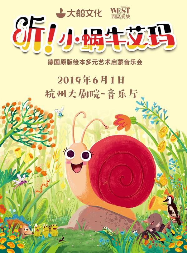 德国原版绘本多元艺术启蒙音乐会《听!小蜗牛艾玛》杭州站