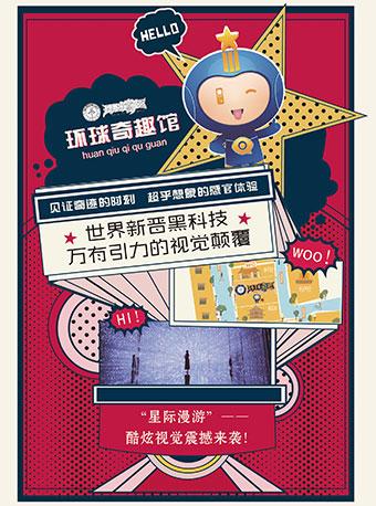 上海环球奇趣体验馆