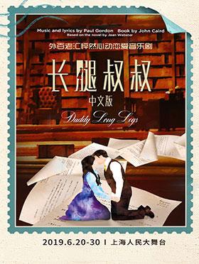 恋爱音乐剧《长腿叔叔》中文版上海站