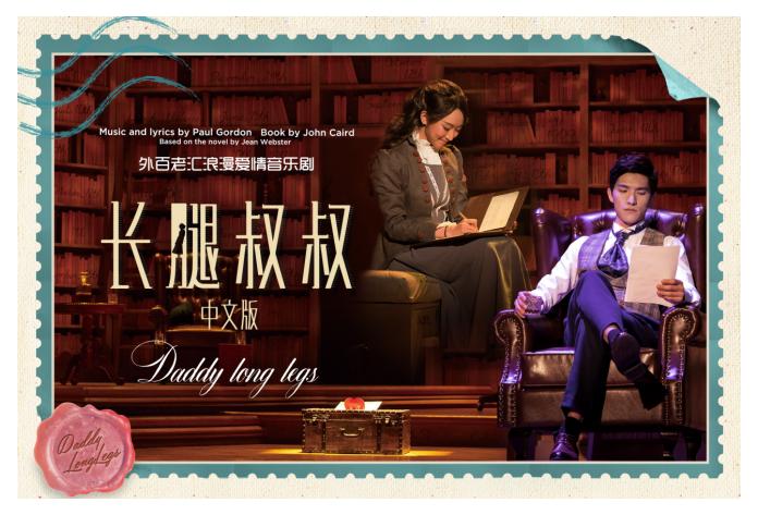 音乐剧《长腿叔叔》上海演出门票