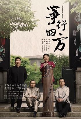 【筝・行・四・方】古筝名家全国巡演音乐会深圳站