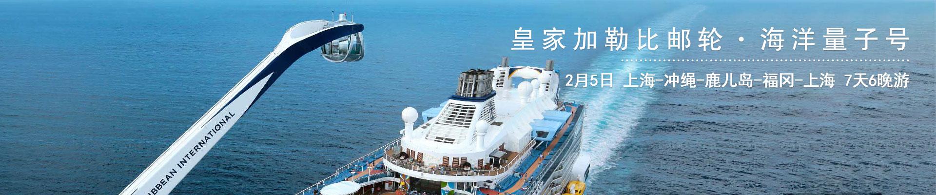 皇家加勒比邮轮.海洋量子号:2月5日 上海-冲绳-鹿儿岛-福冈-上海 7天6晚游