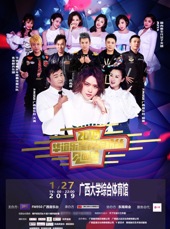 2019 华谊乐星明星粉丝互动演唱会-南宁站