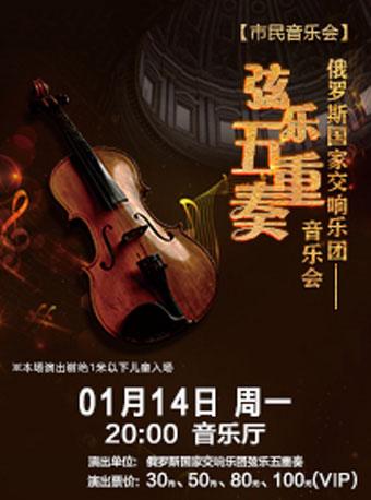 俄罗斯国家交响乐团弦乐五重奏音乐会福州站