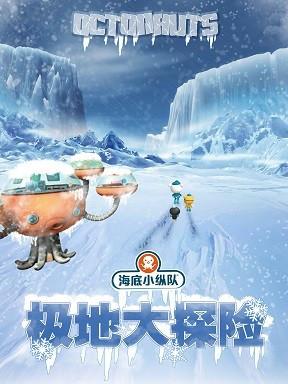 儿童剧《海底小纵队4:极地大探险》福州站