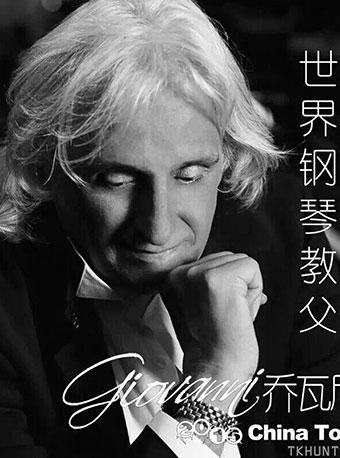 钢琴诗人乔瓦尼・马拉蒂中国巡演无锡站
