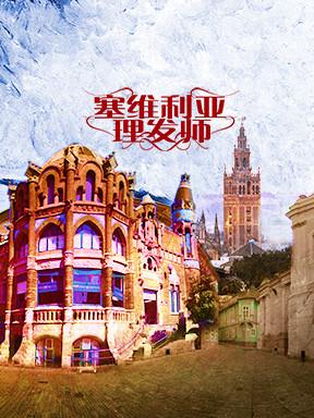 国家大剧院制作罗西尼歌剧《塞维利亚理发师》北京站