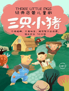 经典成长童话《三只小猪》贵阳站――2019贵阳文化惠民演出季