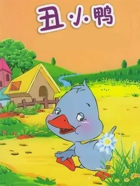 彩色熊猫・�眼3D全息儿童剧《丑小鸭》-北城天街店