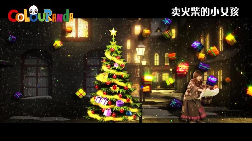 彩色熊猫・�眼3D全息儿童剧《卖火柴的小女孩》-北城天街店