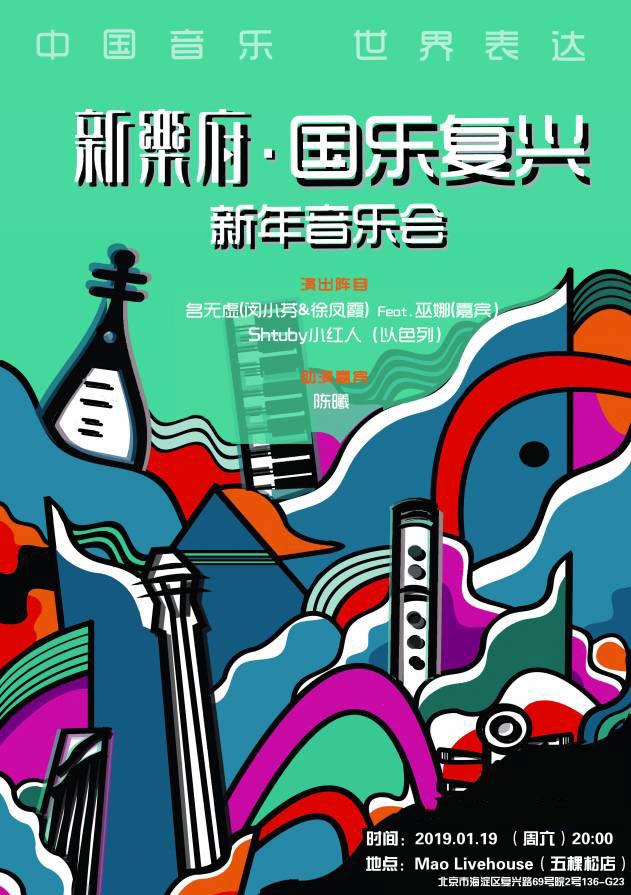新乐府国乐复兴新年音乐会北京站