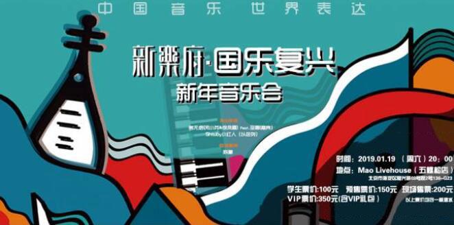 新乐府国乐复兴新年音乐会北京站门票