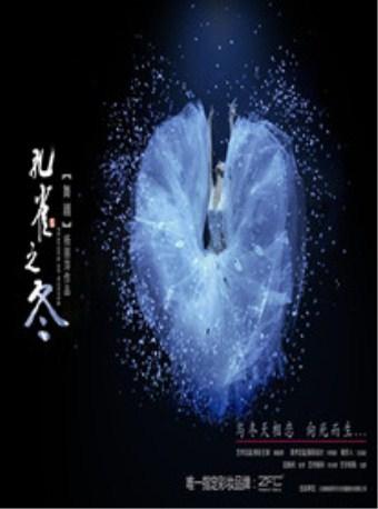 大型舞剧《孔雀之冬》-青岛站