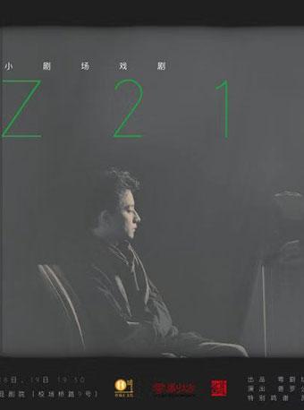 话剧《Z21》苏州站