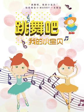 童话剧《跳舞吧,小宝贝》苏州站