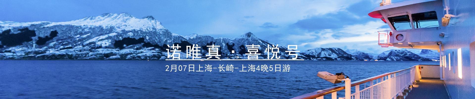 诺唯真喜悦号邮轮:2月07日上海-长崎-上海4晚5日游
