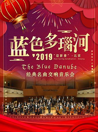 蓝色多瑙河世界经典名曲交响音乐会北京站